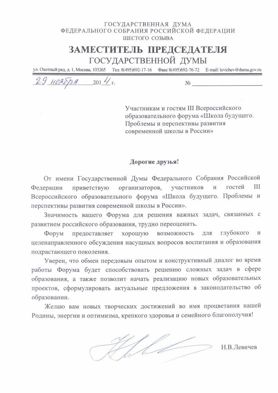 Приветствие - Левичев Н.В.